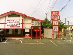 山香菜房 米沢店の写真