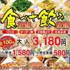 萬福来 春田店のおすすめポイント2