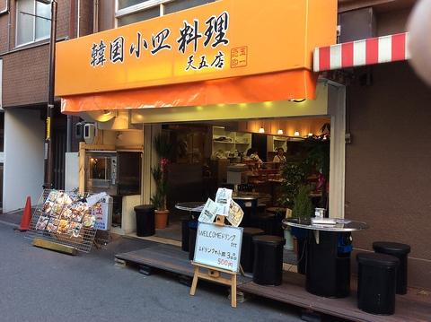 「韓国料理 たまいち 天満」の画像検索結果