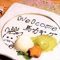 【小倉でサプライズ】デザートプレートのご用意可能