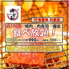 個室居酒屋 肉日和の写真