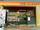 冷麺館 大国町店の雰囲気3