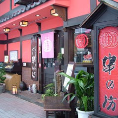 串の坊 広島パルコ前店イメージ