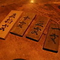 店内の通貨 木札