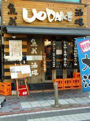 魚武酒場の写真