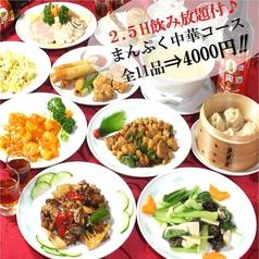 王家菜館 上大岡店のおすすめ料理1