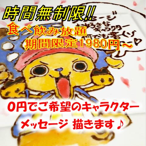 チーズタッカルビ&サムギョプサル 時間無制限食べ飲み放題1980円!!