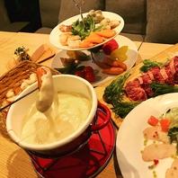【期間限定】チーズフォンデュコース