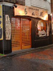 りん屋 居酒屋の画像