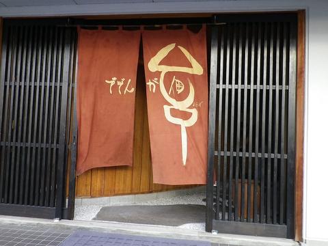 入口が凛とした雰囲気のおしゃれなおでん屋。気さくな大将夫婦が出迎えてくれる店。