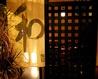 京の台所蒼い月のおすすめポイント3