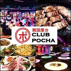 韓国屋台 CLUB ポチャ POCHA 栄店の写真