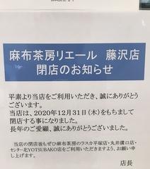 麻布茶房 AZABUSABO リエール藤沢店イメージ