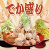 昭和食堂 アスティ岐阜店のおすすめポイント2