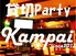 カンパイ Kampai 乾杯 新宿東口店のロゴ