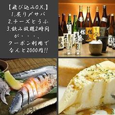 暴飲暴食 東遊 鶴橋店のコース写真