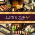 とりきち 三平 御茶ノ水本店のロゴ