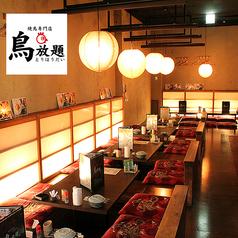 鳥放題 水戸 駅南COMBOX店の写真