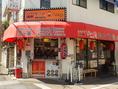 用賀駅より徒歩二分、世田谷用賀郵便局の近くです。