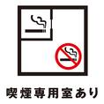 【おたばこ吸えます】当店では2020年4月1日より施行された、改正健康増進法に基づき喫煙専用室を完備しており、お客様に最適な環境をご用意してお待ちしております。詳細に関しては店舗までお問い合わせください。