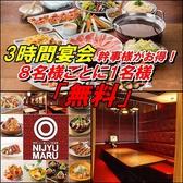 にじゅうまる NIJYU-MARU 下北沢南口駅前店のおすすめ料理2