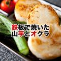 料理メニュー写真山芋とおくら