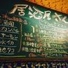 居酒屋 さん平のおすすめポイント1