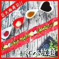 料理メニュー写真『最大60cmのロング肉寿司食べ放題コース!』3480円!