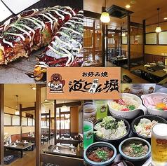 道とん堀 平塚金目店の写真