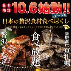 ごきげんえびす 彦根駅前店のおすすめ料理1