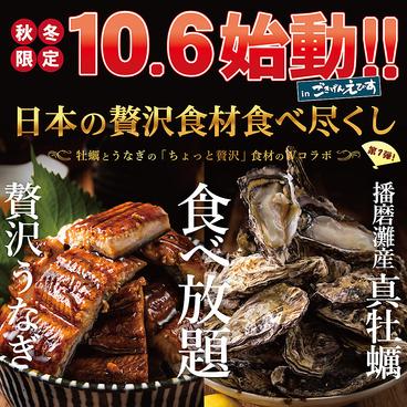 ごきげんえびす 大垣駅前店のおすすめ料理1