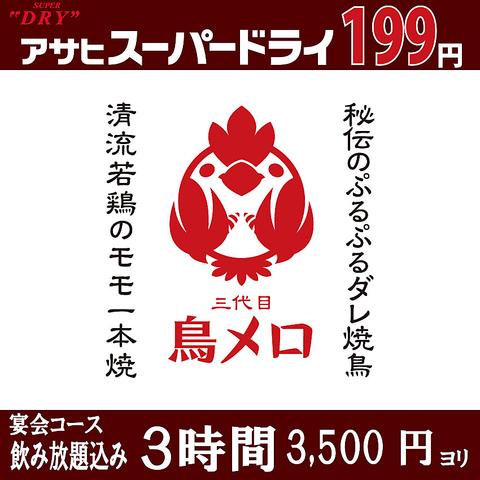 美味しい鳥料理を楽しむなら《鳥メロ》へ♪生ビール199円(税抜)!!