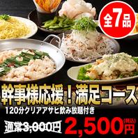 幹事様応援!クーポンご利用で、満足コース2500円!!
