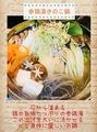 料理メニュー写真参鶏湯きのこ鍋