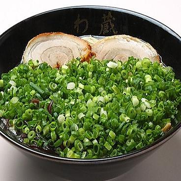 博多豚骨らーめん わ蔵 板橋本店のおすすめ料理1