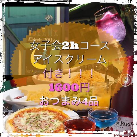 【アイスクリーム付き女子会】2h飲み放題、おつまみ4品付き→1600円 ☆2名からOK!
