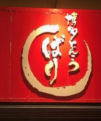 博多とんこつばり 中仙道本店の写真