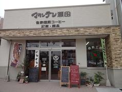 マウンテン潮田の写真
