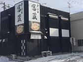 らーめん富蔵 旭川市中心部のグルメ