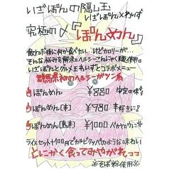 ぽんめん:880円(税別)/ぽんめん(辛):980円(税別)/ぽんめん(鬼辛):1000円(税別)
