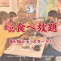 【ほぼ全品食べ放題コース】 2180円(税抜)!!