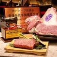 【オススメ5】長年かけてたどり着きました!神戸牛を更に美味しくお召し上がり頂けるのは、やはりステーキ。