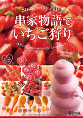 串家物語 ナビオ店のおすすめ料理1