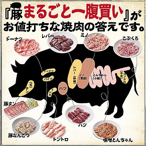 名古屋名物!味噌とんちゃん屋 黒川ホルモン