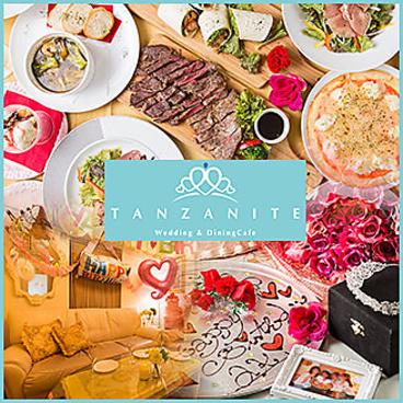 タンザナイト Tanzaniteのおすすめ料理1