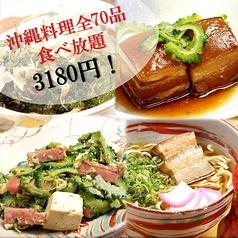 沖縄料理 金魚すさび KiKi京橋店特集写真1
