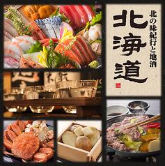 北海道 上野広小路店の写真