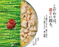 博多もつ鍋 おおやま 新宿小田急ハルク店の写真
