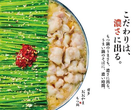 博多もつ鍋 おおやま 新宿小田急ハルク店