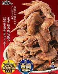 世界の山ちゃん 河原町店のおすすめ料理1